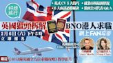 BNO移英|倫敦獵頭公司親自拆解英式CV面試技巧 $280報名英國求職網上講座 | 蘋果日報