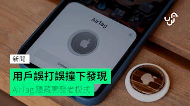 用戶誤打誤撞下發現 AirTag 隱藏開發者模式 - 香港 unwire.hk