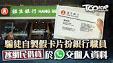 【提防騙案】騙徒自製假卡片扮銀行職員氹人借貸 遊說網民交個人資料於證券公司開戶口 - 香港經濟日報 - TOPick - 新聞 - 社會