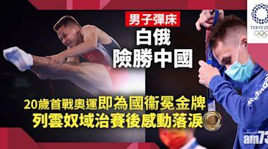 東京奧運|20歲仔奧運首秀力退中國老將 幫白俄保住男子彈床金牌 - 香港體育新聞 | 即時體育快訊 | 最新體育消息 - am730