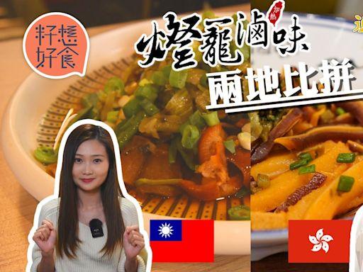 港台燈籠滷味 |台灣旅行必食小店 香港消費貴台一倍 進駐商場由自助夾食物變剔紙失風味 | 蘋果日報