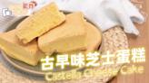 【氣炸鍋食譜】古早味芝士蛋糕 Airfryer Caste