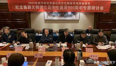 立德立品·紀念豫劇大師閻立品先生誕辰100周年專題研討會在鄭召開