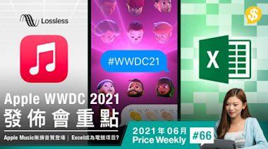 Apple WWDC 2021發佈會重點、Apple Music無損音質登場、Excel竟變電競項目?【Price Weekly #66 2021年6月 】 - Price 最新情報