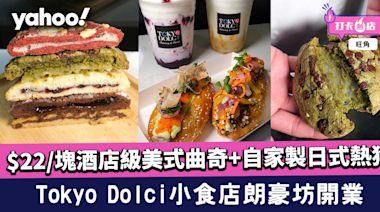 旺角美食|Tokyo Dolci小食店朗豪坊開業!$22/塊酒店級美式曲奇+自家製日式熱狗