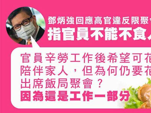 違限聚令|鄧炳強:官員「不能不食人間煙火」 出席飯聚是工作部分 - 新聞 - am730