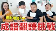 超失控成語翻譯! 重量級來賓嚇到滴妹「花容失色」feat. 狠愛演