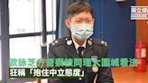 歐詠芝升督察被問理大圍城看法 狂稱「抱住中立態度」 | 獨媒報導 | 香港獨立媒體網