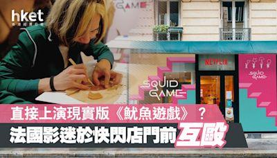 【魷魚遊戲】法國Netflix開設《魷魚遊戲》快閃咖啡廳 神還原劇中戳椪糖挑戰 - 香港經濟日報 - 即時新聞頻道 - 商業