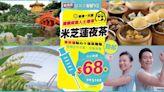 【本地遊】縱橫遊推68元本地遊 接種一劑疫苗即可報名 - 香港經濟日報 - TOPick - 新聞 - 社會