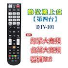 有線電視數位機上盒( 第四台) DTV-101 凱擘寬頻 台灣大寬頻 群健DBC 遙控器