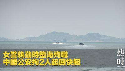 女警執勤時墮海殉職 中國公安拘2人起回快艇