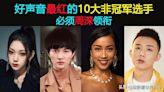 中國好聲音十年,盤點紅過冠軍的10大非冠軍選手:必須周深領銜