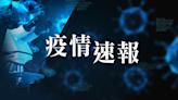【4月10日疫情速報】(10:00)