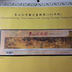 台灣郵票(不含活頁卡)--100年-特564-香山九老圖 故宮古畫 -小全張-全新-可合併郵資