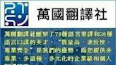 24小時不打烊! 萬國翻譯社全球待命線上收件 幫你搞定翻譯疑難雜症