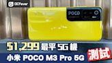 小米 POCO M3 Pro 測試:最平 5G 機都有驚人優點 - DCFever.com