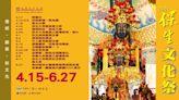 北台灣保生大帝遶境4/25登場 5/1保安宮辦註生娘娘聖誕法會 | 蘋果新聞網 | 蘋果日報