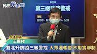 快新聞/雙北升防疫三級警戒 王國材:大眾運輸暫不用實聯制