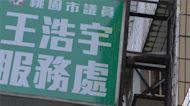 王浩宇轉戰高雄選市議員 首支CF再諷韓國瑜