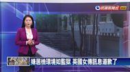 英國情侶不實言論損台灣形象 防疫補助金飛了
