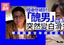 39歲袁偉豪婚後曾被狠批為醜男 突然變成網紅小鮮肉靚樣回春廿年