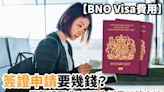 【BNO Visa費用】簽證申請要幾錢?附簽證要求6個月生活費計算方法