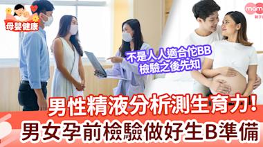 【孕前檢查】男性精液分析測生育力! 男女孕前檢驗做好生B準備 | MamiDaily 親子日常