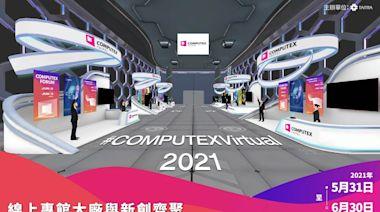 COMPUTEX 2021 Virtual線上專館大廠與新創齊聚 貿協提供看展好禮