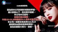 CUBE娛樂宣布穗珍退團 (G)I-DLE痛失主舞改5人制活動 鏡週刊 鏡娛樂即時