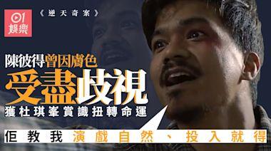 逆天奇案|陳彼得被稱南亞裔馮德倫 曾被歧視「成個乞兒咁」