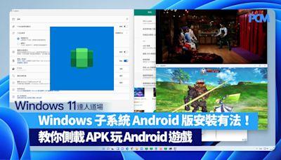 【Win11 達人道場】安裝 Windows 子系統 Android 版有法!教你側載 APK 玩 Android 遊戲