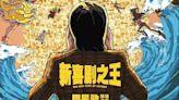 《新逃學威龍》殺青,周星馳經典作品再被翻拍,這次又毀經典?