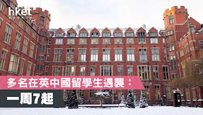 多名在英中國留學生遇襲:一周7起 - 香港經濟日報 - 中國頻道 - 社會熱點