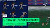 《小朋友齊打交2》重製版開發中 可能有網頁版免費任玩 - 香港 unwire.hk