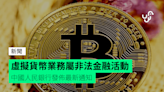 虛擬貨幣業務屬非法金融活動 中國人民銀行發佈最新通知