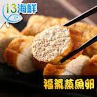 【愛上海鮮】福氣蒸魚卵8包組(180g±10%/包)