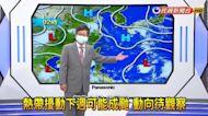 今北部、東部高溫警戒恐飆37度!中南部午後防雨彈轟炸