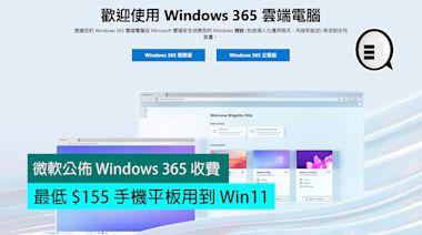 微軟公佈 Windows 365 收費,最低 $155 手機平板用到 Windows 11