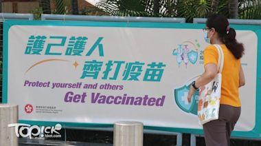 【疫苗接種】港府周四起推疫苗中心即日籌 有長者指會考慮接種 - 香港經濟日報 - TOPick - 新聞 - 社會