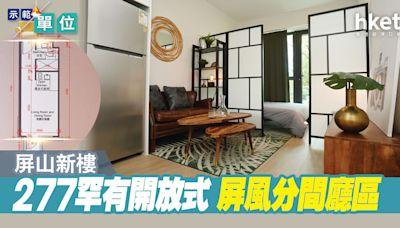 【示範單位】屏山277呎開放式!南屏匯利用現成家具 善用每一處空間 - 香港經濟日報 - 地產站 - 新盤消息 - 新盤新聞