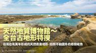 【Y小編帶你吃喝玩樂】天然地質博物館~全台古地形特搜