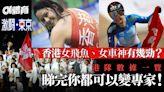 東京奧運|支持港隊必備懶人包 李慧詩數據驚人 最忙港將鬥六項