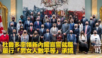 杜魯多率領新內閣宣誓就職 履行「男女人數平等」承諾