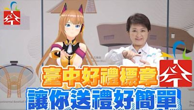 盧秀燕攜手虛擬偶像「雨宮夢」Yume 介紹台中伴手禮