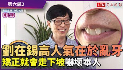 《第六感2》劉在錫高人氣在於亂牙?!「矯正就會走下坡」嚇壞本人