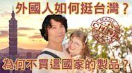 影/能選擇就不買!外國情侶3理由拒中國製品