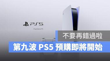 第九波 PS5 預購來啦!各大電商體通路預購價格、預購整理懶人包