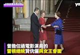 英女王將接見拜登 盤點伊麗莎白二世在位70年會晤12位美國總統