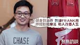 專訪神經動能療法教練蔡謙誠